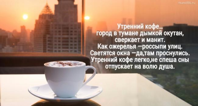 Утренний кофе… город в тумане дымкой окутан, сверкает и манит.Как ожерелья —россыпи улиц.Светятся окна —да,там проснулись.Утренний кофе легко,не спеша сны отпускает на волю душа. #цитата
