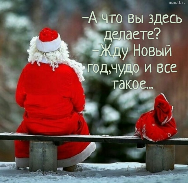 -А что вы здесь делаете?-Жду Новый год,чудо и все такое... #цитата