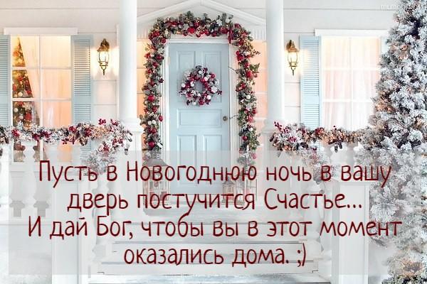 Пусть в Новогоднюю ночь в вашу дверь постучится Счастье… И дай Бог, чтобы вы в этот момент оказались дома. ;) #цитата