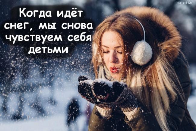 Когда идёт снег, мы снова чувствуем себя детьми #цитата
