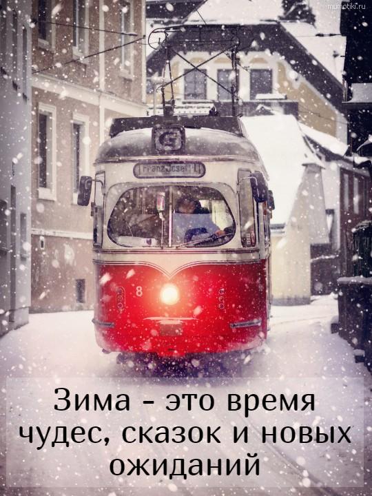 Зима - это время чудес, сказок и новых ожиданий #цитата