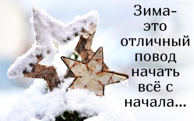 Зима - это отличный повод начать всё сначала… #цитата