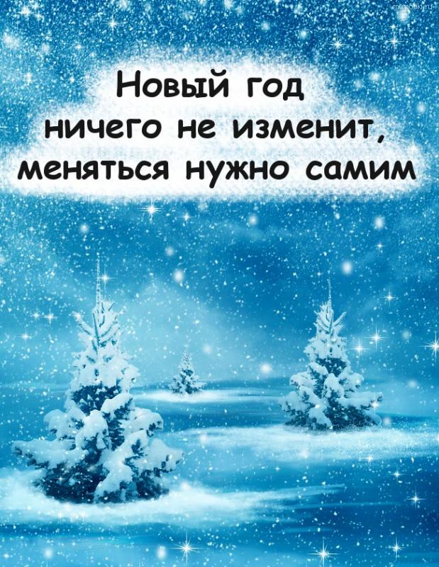 Новый год ничего не изменит, меняться нужно самим #цитата
