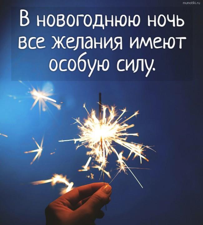 В новогоднюю ночь все желания имеют особую силу. #цитата