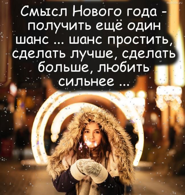 Cмысл Нового года - получить ещё один шанс ... шанс простить, сделать лучше, сделать больше, любить сильнее ... #цитата