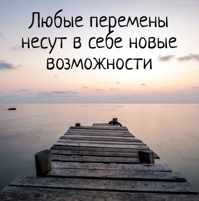 Любые перемены несут в себе новые возможности #цитата