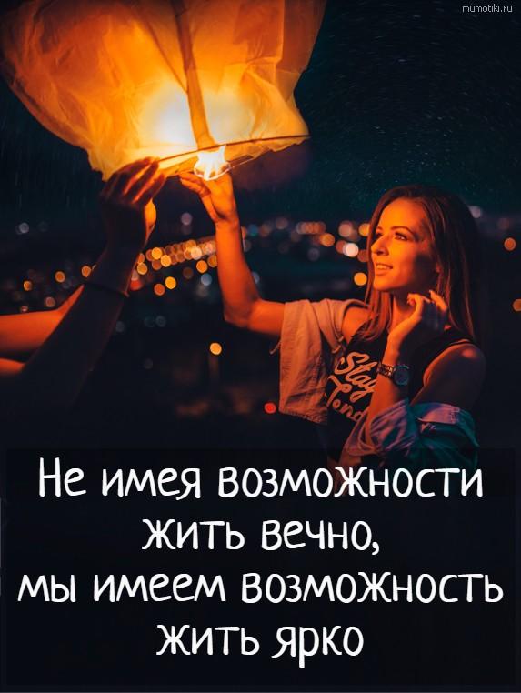 Не имея возможности жить вечно, мы имеем возможность жить ярко #цитата