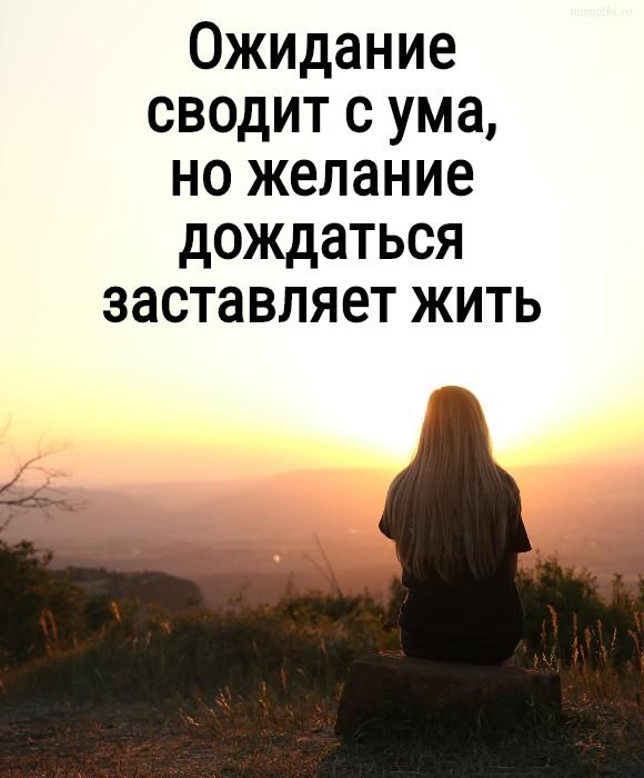 Ожидание сводит с ума, но желание дождаться заставляет жить #цитата