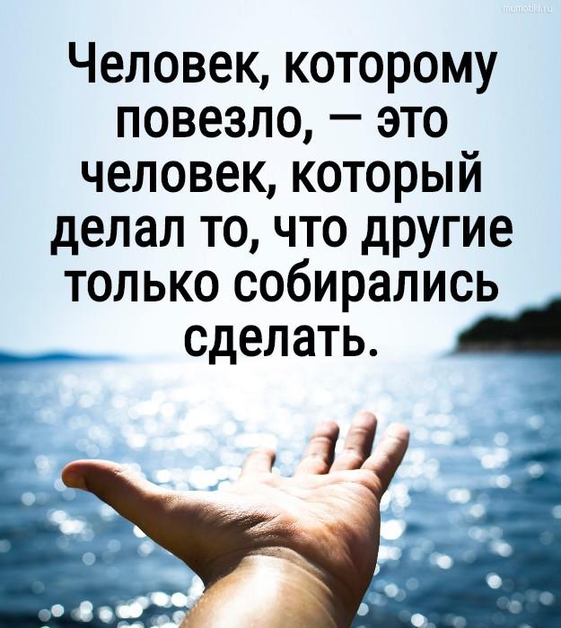 Человек, которому повезло, — это человек, который делал то, что другие только собирались сделать. #цитата