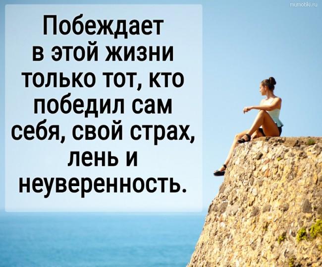 Побеждает в этой жизни только тот, кто победил сам себя, свой страх, лень и неуверенность. #цитата