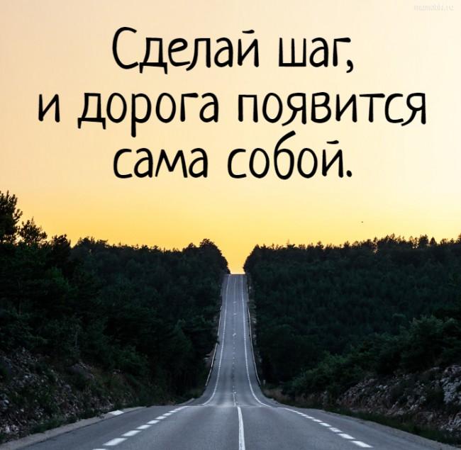 Сделай шаг, и дорога появится сама собой. #цитата
