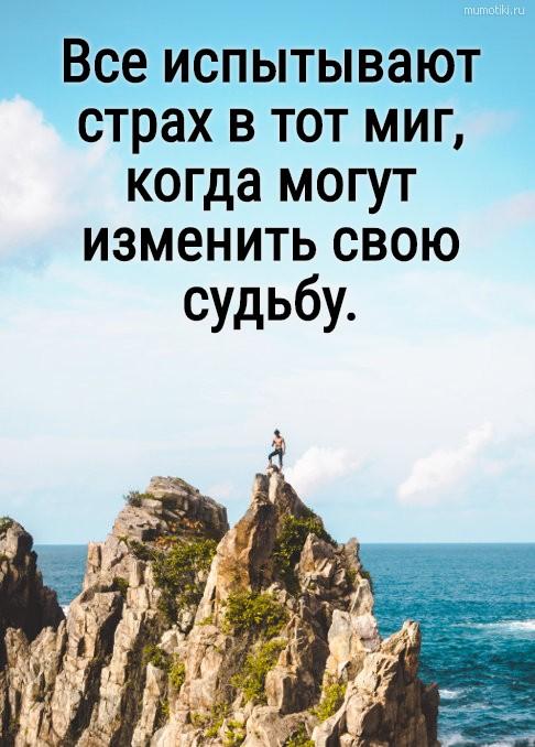 Все испытывают страх в тот миг, когда могут изменить свою судьбу. #цитата