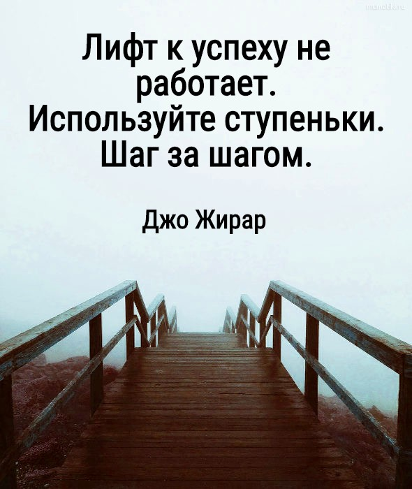 Лифт к успеху не работает. Используйте ступеньки. Шаг за шагом. Джо Жирар #цитата