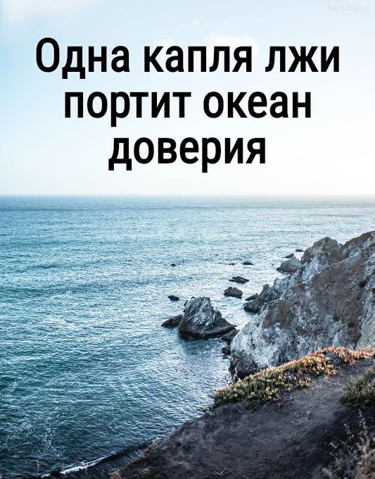 Одна капля лжи портит океан доверия #цитата