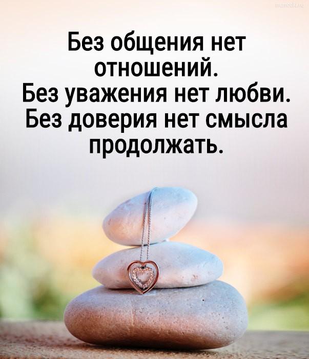 Без общения нет отношений. Без уважения нет любви. Без доверия нет смысла продолжать. #цитата