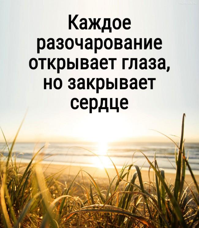 Каждое разочарование открывает глаза, но закрывает сердце #цитата