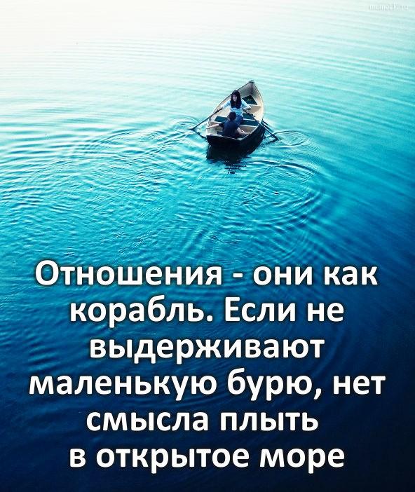 Отношения - они как корабль. Если не выдерживают маленькую бурю, нет смысла плыть в открытое море #цитата