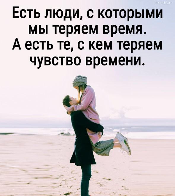 Есть люди, с которыми мы теряем время.А есть те, с кем теряем чувство времени. #цитата