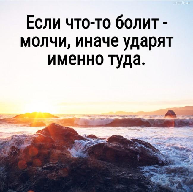 Если что-то болит - молчи, иначе ударят именно туда. #цитата