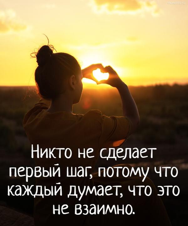 Никто не сделает первый шаг, потому что каждый думает, что это не взаимно. #цитата