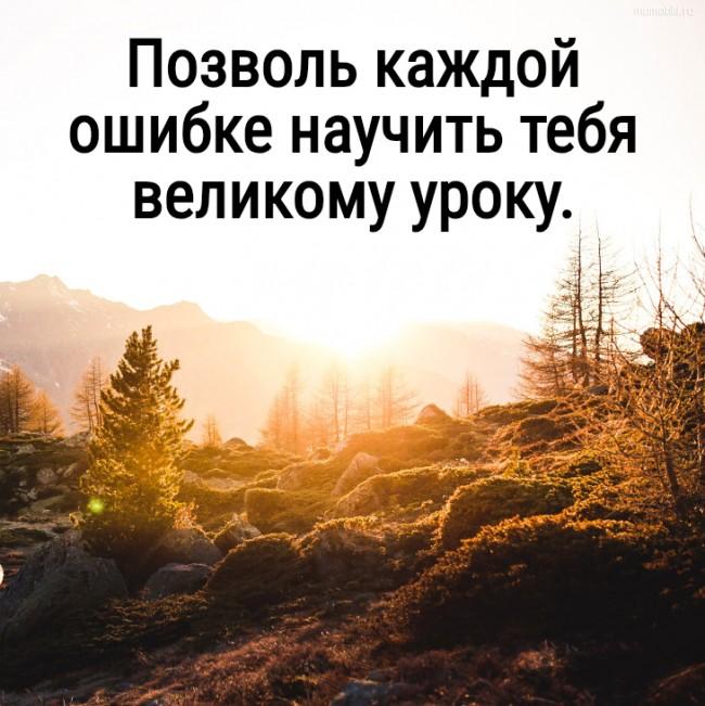 Позволь каждой ошибке научить тебя великому уроку. #цитата