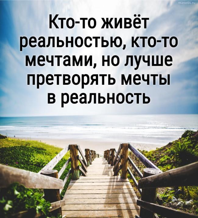 Кто-то живёт реальностью, кто-то мечтами, но лучше претворять мечты в реальность #цитата
