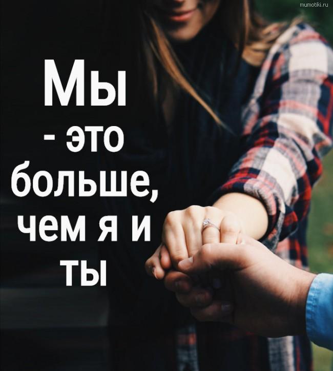 Мы - это больше, чем я и ты #цитата