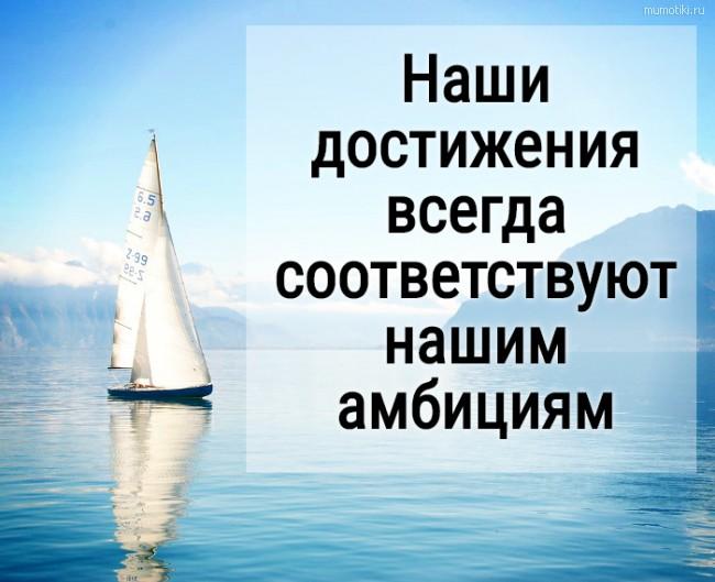 Наши достижения всегда соответствуют нашим амбициям #цитата