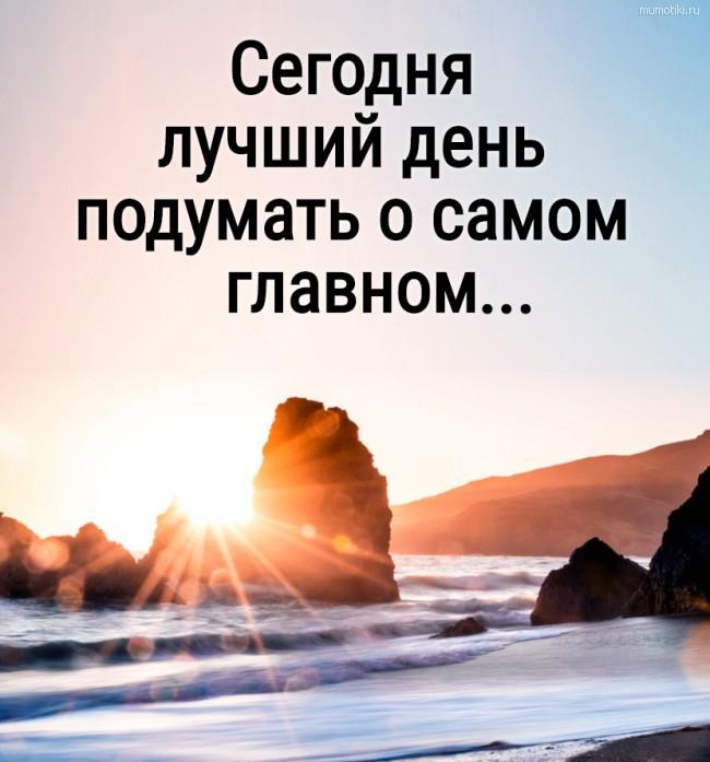 Сегодня лучший день подумать о самом главном... #цитата
