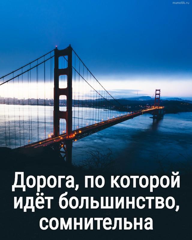 Дорога, по которой идёт большинство, сомнительна #цитата