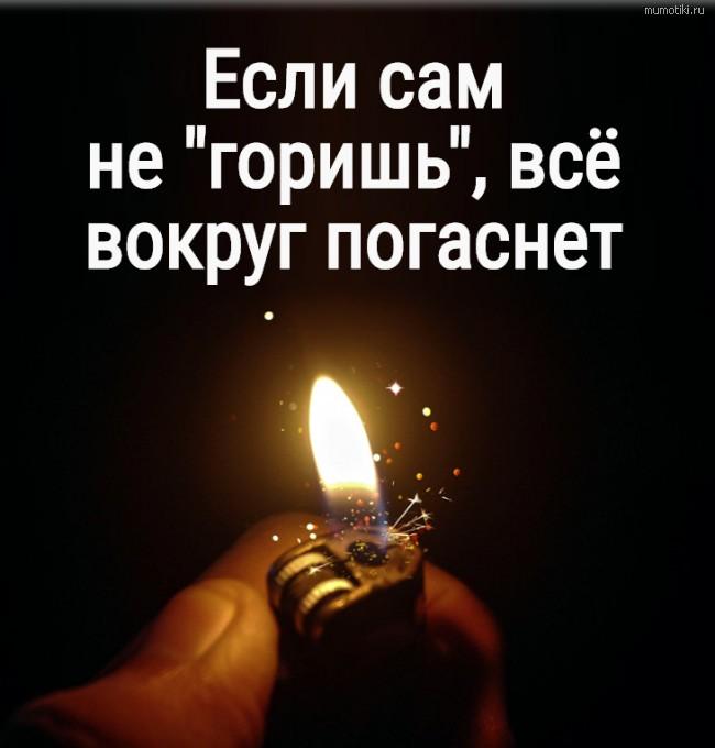 Если сам не