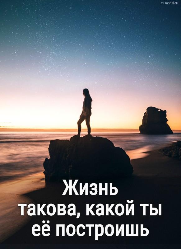 Жизнь такова, какой ты её построишь #цитата