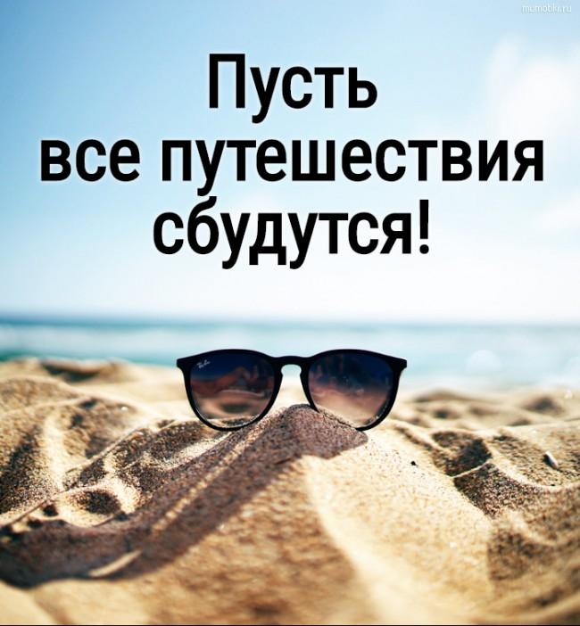 Пусть все путешествия сбудутся! #цитата