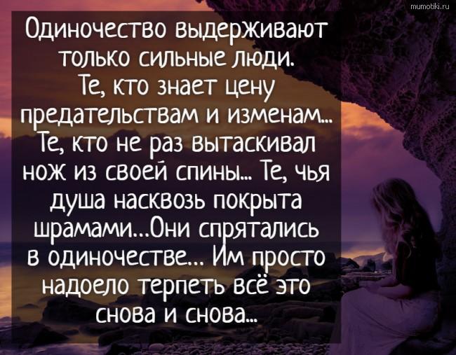 Одиночество выдерживают только сильные люди. Те, кто знает цену предательствам и изменам... Те, кто не раз вытаскивал нож из своей спины... Те, чья душа насквозь покрыта шрамами… Они спрятались в одиночестве… Им просто надоело терпеть всё это снова ... Одиночество выдерживают только сильные люди. Те, кто знает цену предательствам и изменам... Те, кто не раз вытаскивал нож из своей спины... Те, чья душа насквозь покрыта шрамами… Они спрятались в одиночестве… Им просто надоело терпеть всё это снова и снова... #цитата