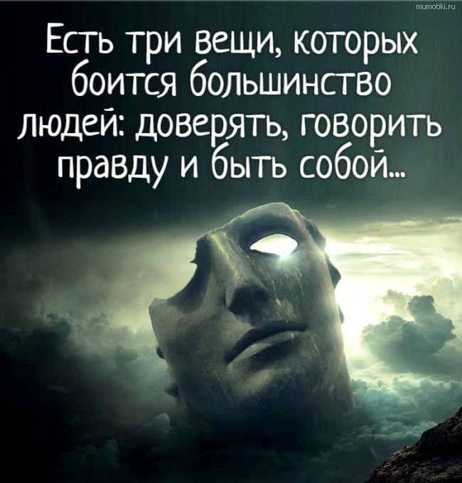 Есть три вещи, которых боится большинство людей: доверять, говорить правду и быть собой... #цитата