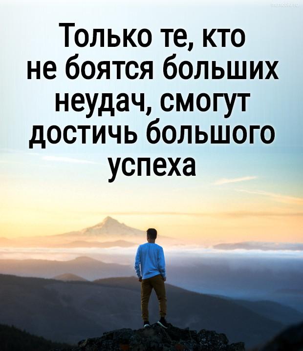 Только те, кто не боятся больших неудач, смогут достичь большого успеха #цитата