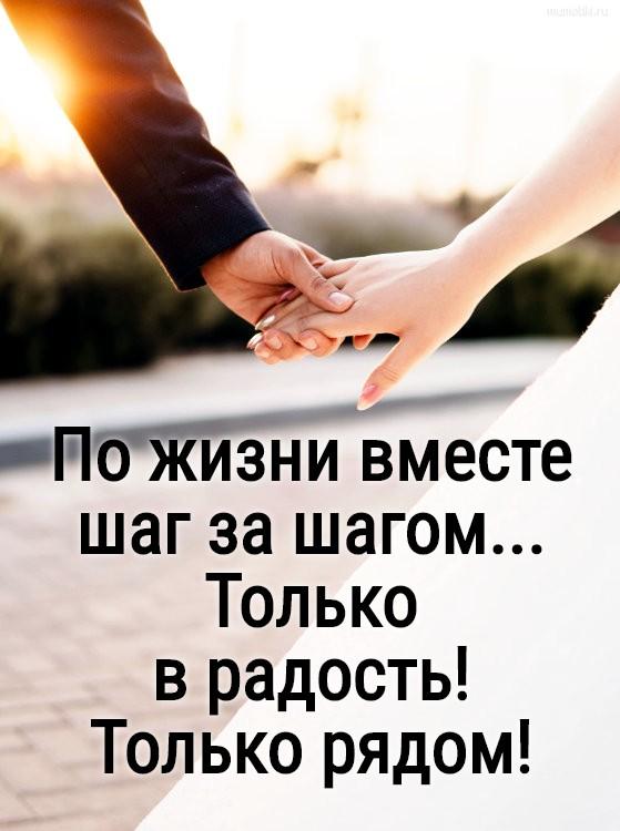 По жизни вместе шаг за шагом...Только в радость! Только рядом! #цитата