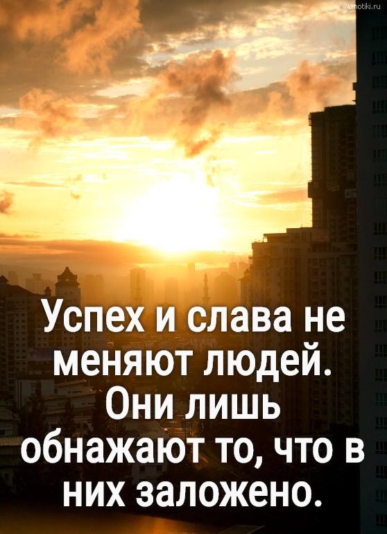 Успех и слава не меняют людей. Они лишь обнажают то, что в них заложено. #цитата