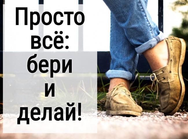 Просто всё: бери и делай! #цитата