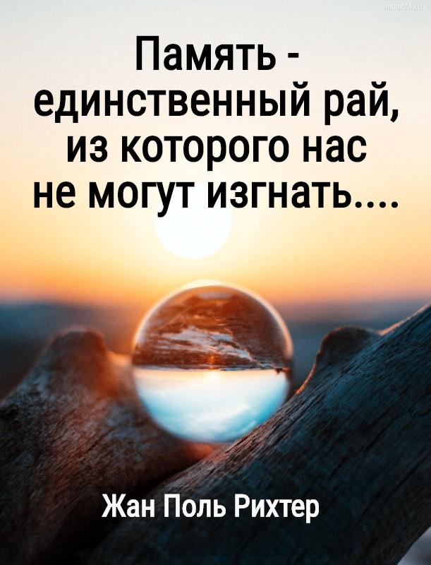 Память - единственный рай, из которого нас не могут изгнать.... Жан Поль Рихтер #цитата
