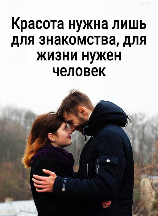 Красота нужна лишь для знакомства, для жизни нужен человек #цитата