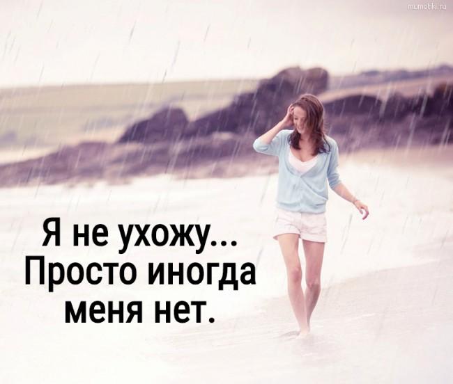 Я не ухожу... Просто иногда меня нет. #цитата