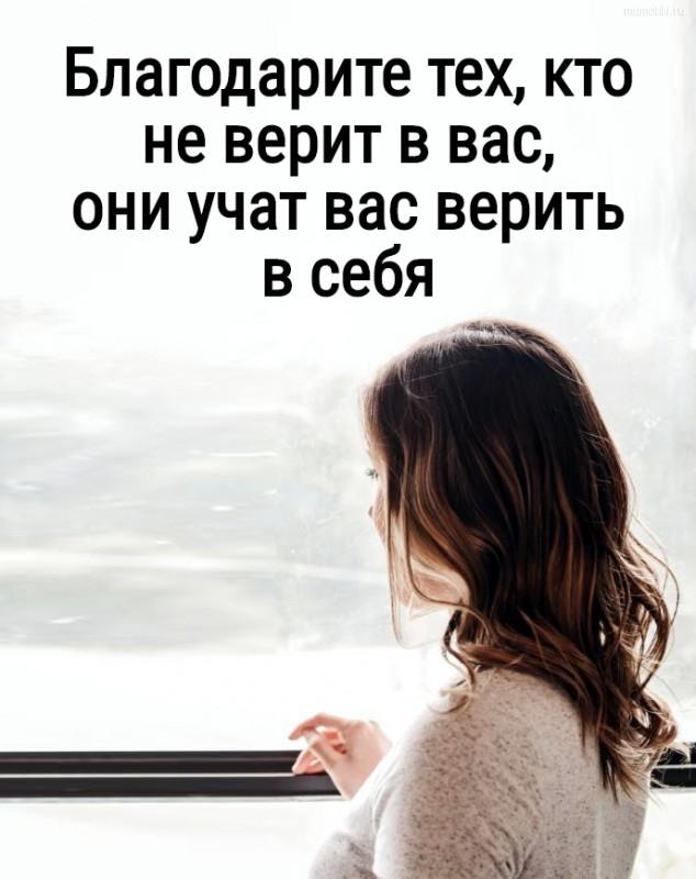 Благодарите тех, кто не верит в вас, они учат вас верить в себя #цитата
