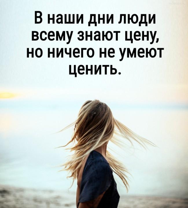 В наши дни люди всему знают цену, но ничего не умеют ценить. #цитата