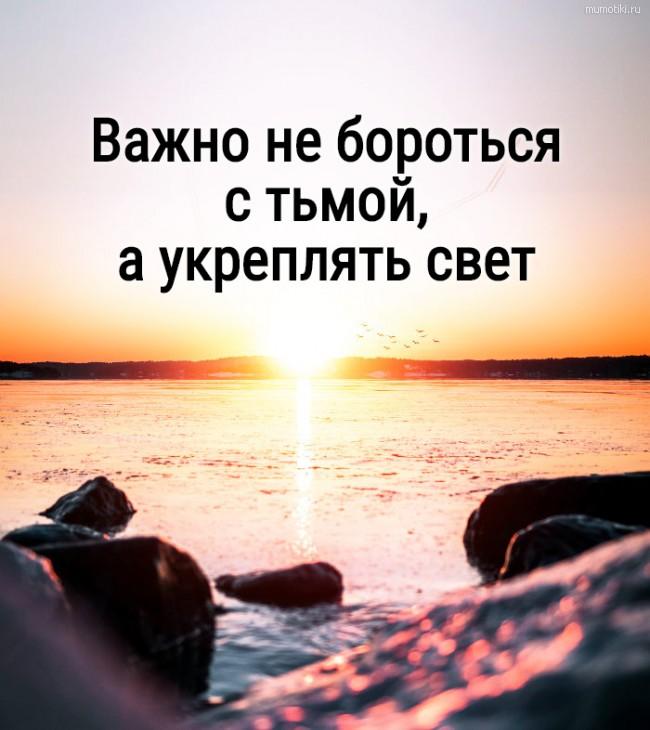 Важно не бороться с тьмой, а укреплять свет #цитата