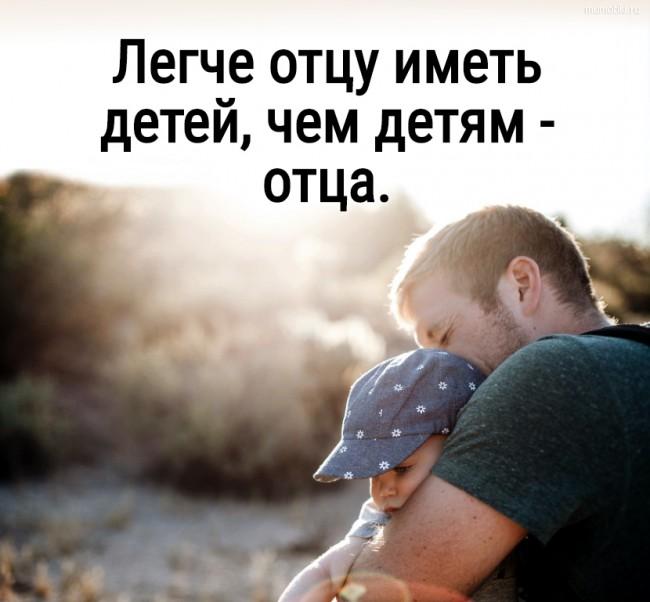 Легче отцу иметь детей, чем детям - отца. #цитата