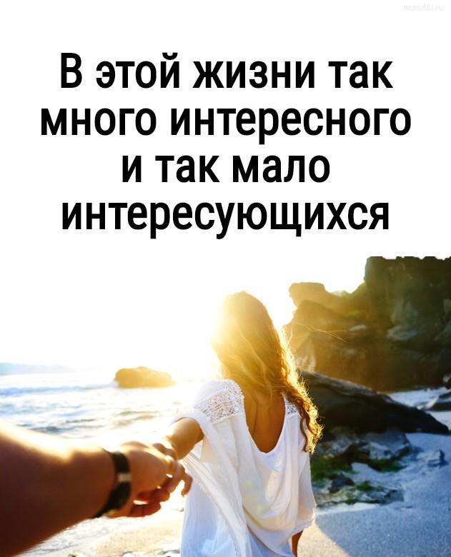 В этой жизни так много интересного и так мало интересующихся #цитата