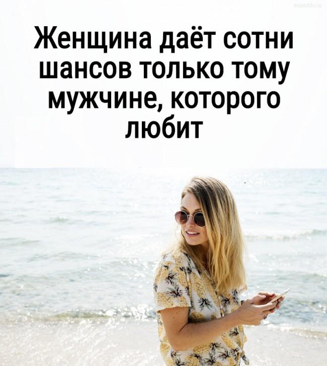 Женщина даёт сотни шансов только тому мужчине, которого любит #цитата