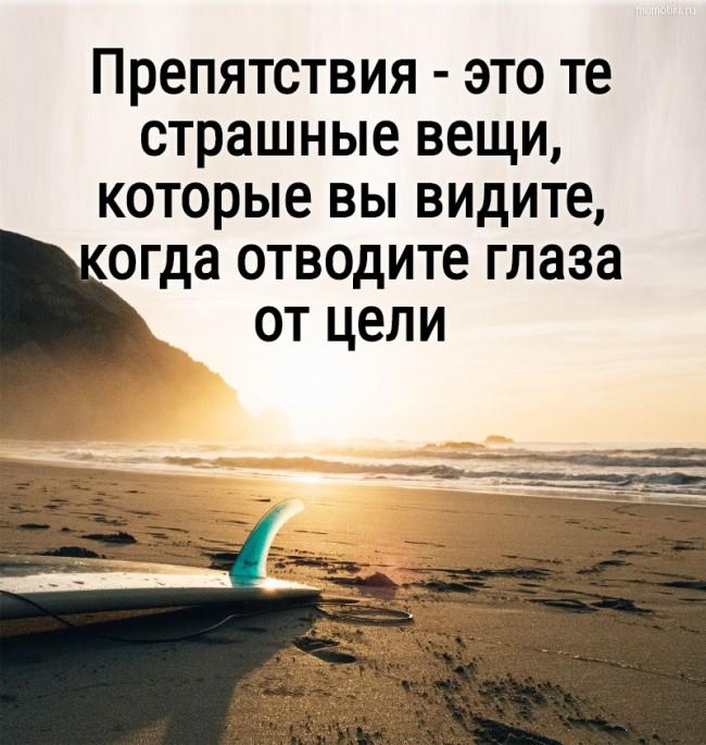 Препятствия - это те страшные вещи, которые вы видите, когда отводите глаза от цели #цитата