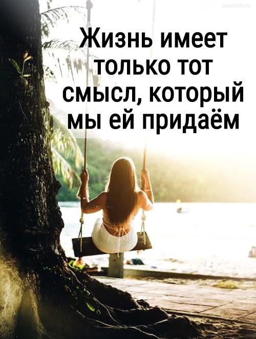 Жизнь имеет только тот смысл, который мы ей придаём #цитата